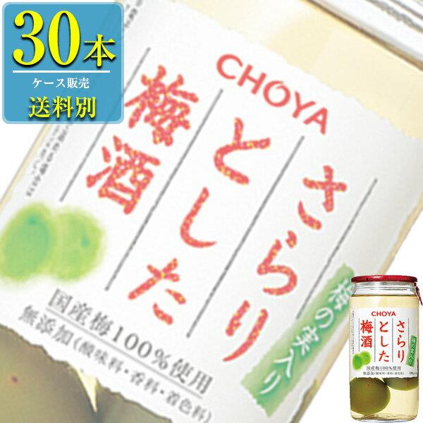 チョーヤ さらりとした梅酒 (梅の実入) 160ml瓶 x30本販売 (リキュール) (梅酒)