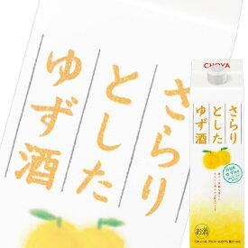 (単品) チョーヤ さらりとした ゆず酒 1L紙パック (フルーツリキュール) (柑橘系)