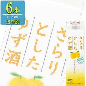 チョーヤ さらりとした ゆず酒 1L紙パック x 6本ケース販売 (フルーツリキュール) (柑橘系)