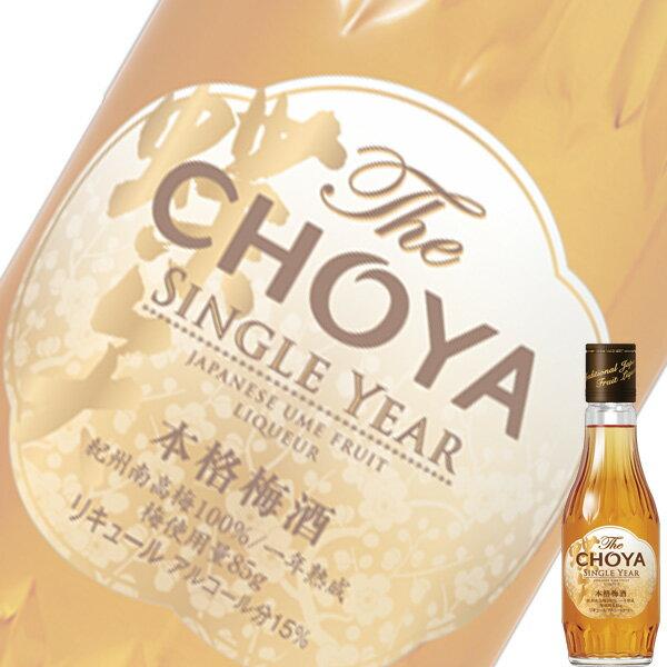【単品】チョーヤ本格梅酒「The CHOYA 1年(SINGLE YEAR)」200ml瓶【リキュール】【梅酒】