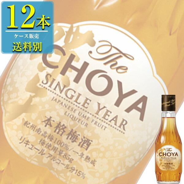 チョーヤ本格梅酒「The CHOYA 1年(SINGLE YEAR)」200ml瓶x12本ケース販売【リキュール】【梅酒】