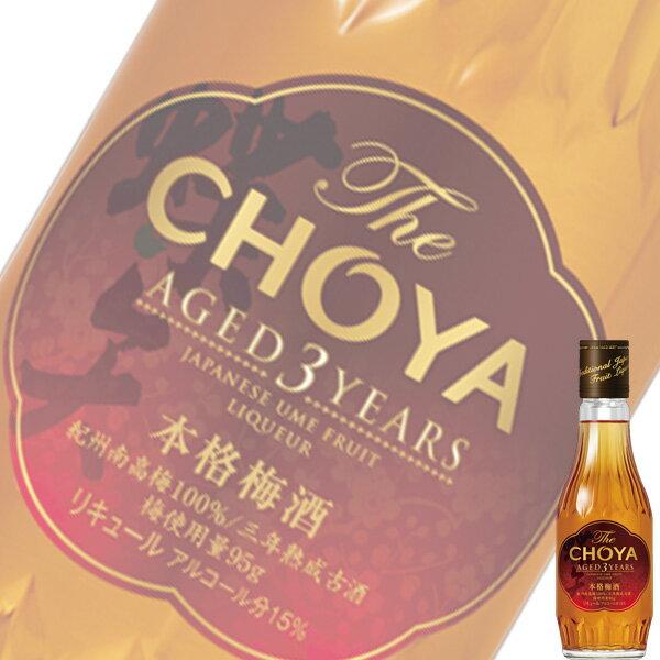 【単品】チョーヤ本格梅酒「The CHOYA 3年(AGED 3 YEARS)」200ml瓶【リキュール】【梅酒】