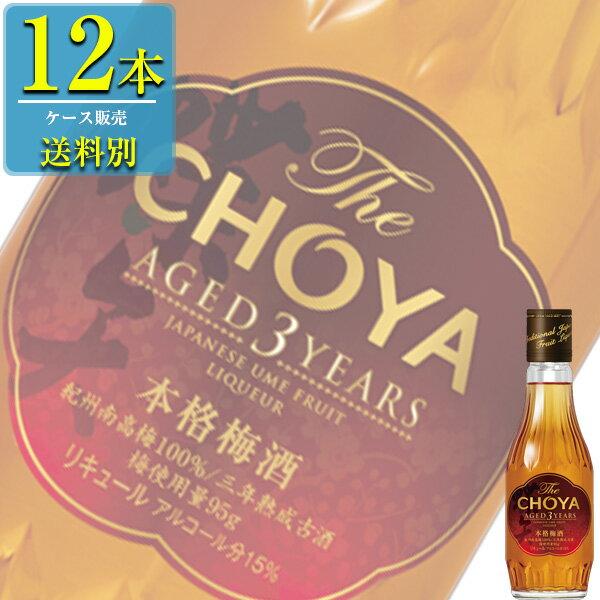 チョーヤ本格梅酒「The CHOYA 3年(AGED 3 YEARS)」200ml瓶x12本ケース販売【リキュール】【梅酒】