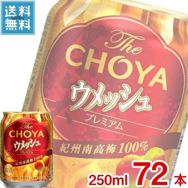 【3ケース販売】チョーヤ「ウメッシュ プレーンソーダ」250ml缶x72本ケース販売【梅酒】【リキュール】