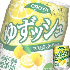 チョーヤ ゆずッシュ 250ml x 24本ケース販売 (フルーツリキュール) (柑橘系)