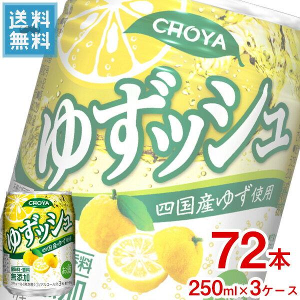 (3ケース販売) チョーヤ ゆずッシュ 250ml x72本ケース販売 (フルーツリキュール) (柑橘系)