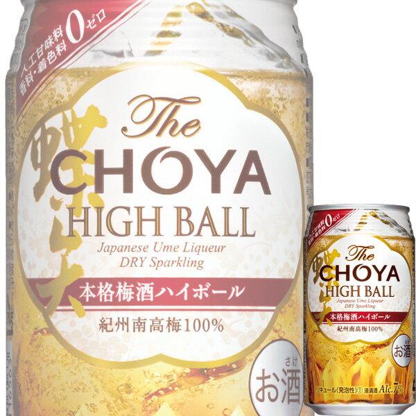 チョーヤ 「The CHOYA HIGH BALL(ザ・チョーヤ ハイボール) 」350ml缶x24本ケース販売 (リキュール) (梅酒)
