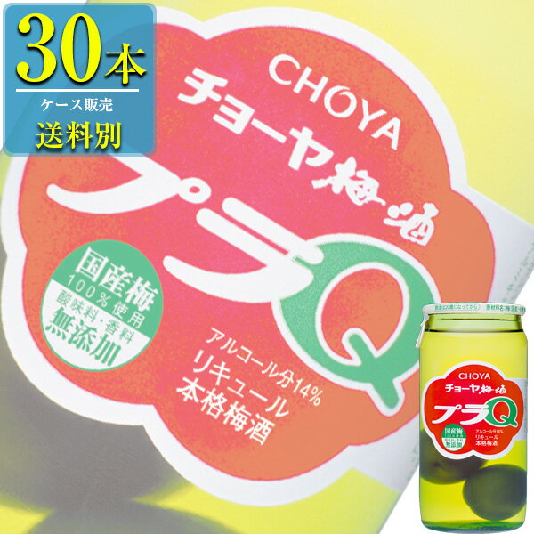 チョーヤ「梅酒プラQ(梅の実入)」160ml瓶x30本販売【リキュール】【梅酒】