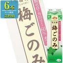 合同酒精 鴬宿梅 梅ごのみ 2Lパック x 6本ケース販売 (リキュール) (梅酒)