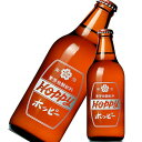 ホッピー 360ml瓶x20本ケース販売【割り材】