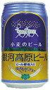 銀河高原ビール小麦のビール350ml缶x6本販売【地ビール】【岩手】