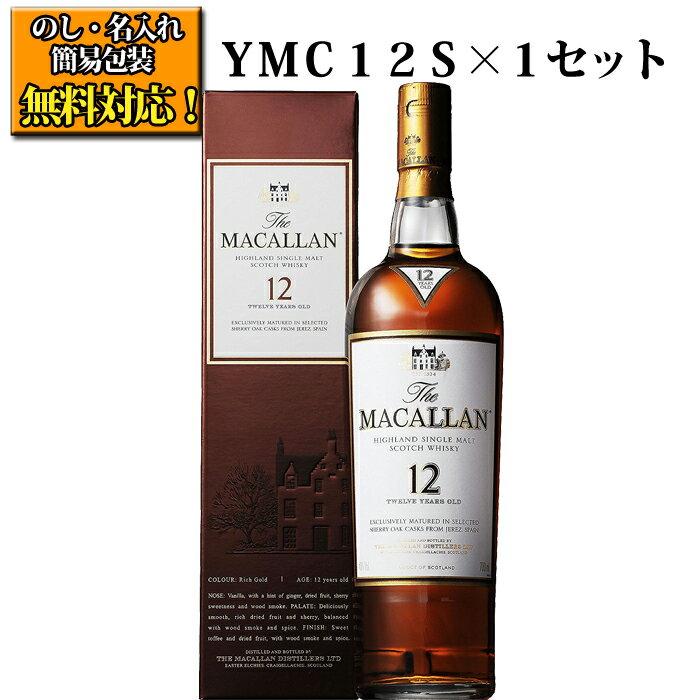 【箱付き】【正規品】「ザ マッカラン シェリーオーク12年」700ml瓶【サントリー】【スコッチウイスキー】【シングルモルト】