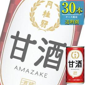 月桂冠 甘酒 (生姜なし) 190g缶 x 30本ケース販売 (甘酒) (清酒) (日本酒) (京都)