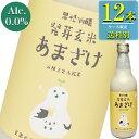 仙醸 黒松仙醸 発芽玄米あまざけ 400g瓶 x12本ケース販売 (甘酒) (清酒) (日本酒) (長野)