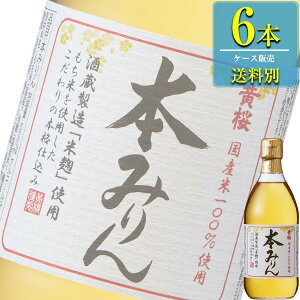 黄桜 米麹使用 本みりん 500ml瓶x6本ケース販売 (料理酒)