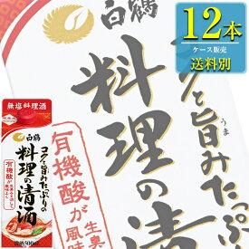 白鶴酒造 コクと旨みたっぷりの料理の清酒 500mlパック x 12本ケース販売 (清酒) (日本酒) (兵庫)