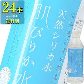 コニサーオイル 天然シリカ水 肌ぴりか 500mlペット x 24本ケース販売 (ミネラルウォーター) (軟水)