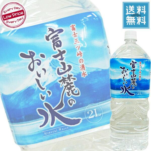 【あす楽対応可】テーブルマーク「富士山麓のおいしい水」2L x 6本ケース販売【天然水】【ミネラルウォーター】【軟水】