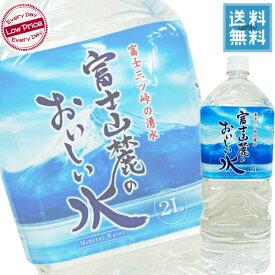 (あす楽対応可) テーブルマーク 富士山麓のおいしい水 2Lペット x 6本ケース販売 (天然水) (ミネラルウォーター) (軟水)