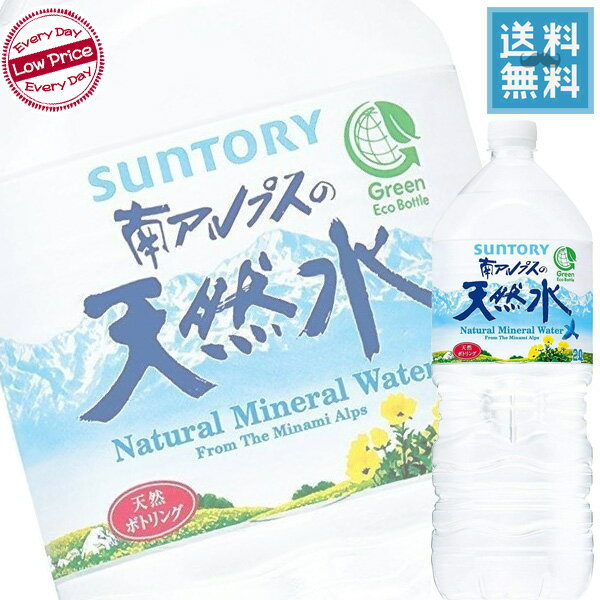 【当店人気商品!】サントリー「南アルプスの天然水」2Lペットx6本ケース販売【ミネラルウォーター】