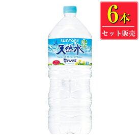 (あす楽対応可) サントリー 南アルプスの天然水 2Lペット x 6本ケース販売 (水) (ミネラルウォーター) (防災) (備蓄)