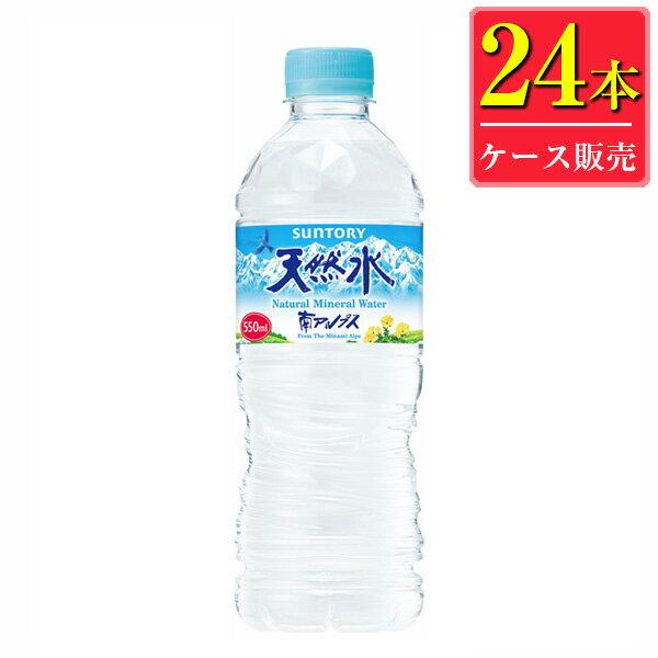 (あす楽対応可) サントリー 「南アルプスの天然水」550mlペットx24本ケース販売 (ミネラルウォーター) (防災) (備蓄)