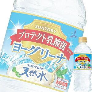 サントリー ヨーグリーナ & 天然水 プロテクト乳酸菌 540mlペット x 24本ケース販売 (フレーバーウォーター)