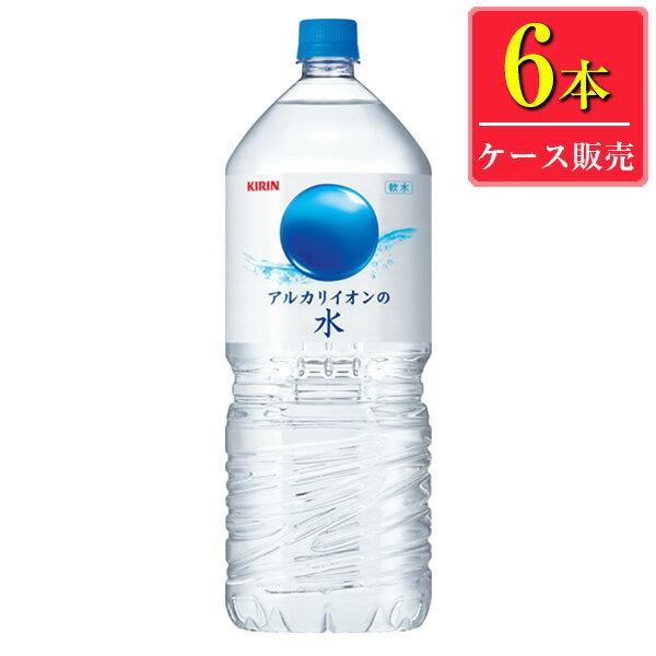 【当店人気商品!】キリン「アルカリイオンの水」2Lペットx6本ケース販売【天然水】【ミネラルウォーター】【軟水】