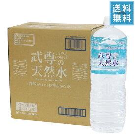 (あす楽対応可) ニチネン 武尊(ほたか)の天然水 2Lペット x 6本ケース販売 (天然水) (ミネラルウォーター) (軟水)