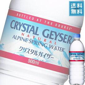 (あす楽対応可) 大塚食品 クリスタルガイザー 500mlペット x 24本ケース販売 (ミネラルウォーター) (水)