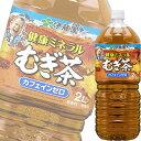 伊藤園 健康ミネラル麦茶 2Lペット x 6本ケース販売 (お茶) (むぎ茶)