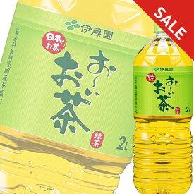 (期間限定SALE) 伊藤園 おーいお茶 緑茶 2Lペット x 6本ケース販売