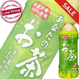 (期間限定SALE) サンガリア あなたのお茶 500mlペット x 24本ケース販売 (緑茶)