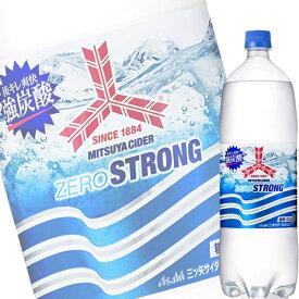 アサヒ 三ツ矢サイダー ゼロ ストロング 1.5Lペット x 8本ケース販売 (炭酸飲料)