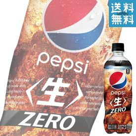 (あす楽対応可) サントリー ペプシ ジャパンコーラ ゼロ 490mlペット x24本ケース販売 (炭酸飲料) (コーラ) (ゼロカロリー)