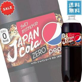 (期間限定SALE) サントリー ペプシ ジャパンコーラ ゼロ 1500mlペット x8本ケース販売 (炭酸飲料) (コーラ) (ゼロカロリー)