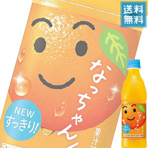 (当店人気商品) サントリー なっちゃん オレンジ 425mlペット x 24本ケース販売 (果汁飲料) (みかん)