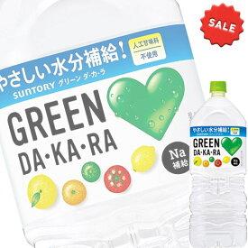 (期間限定SALE) サントリー GREEN DA KA RA(グリーンダカラ) 2Lペット x 6本ケース販売 (スポーツドリンク) (清涼飲料水)