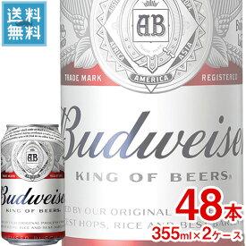 (2ケース販売) バドワイザー 355ml缶 x 48本ケース販売 (海外ビール) (アメリカ) (インベブ ジャパン)