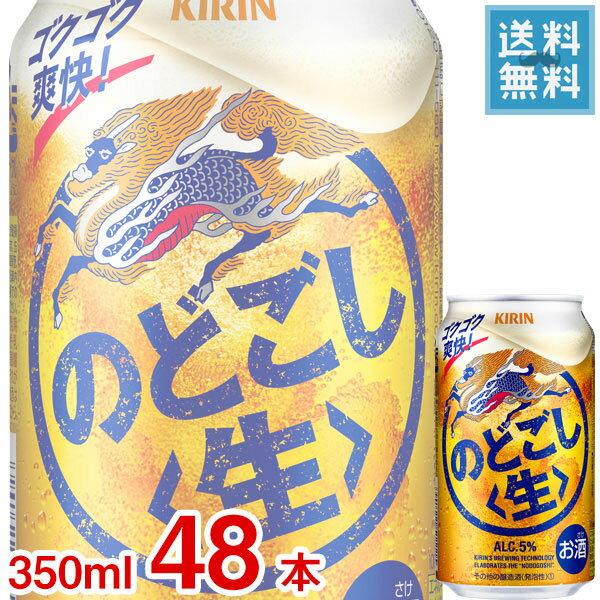 【2ケース販売】キリン「のどごし生」350ml缶x48本ケース販売【新ジャンルビール】