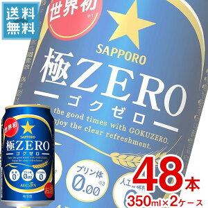 (2ケース販売) サッポロ 極ZERO (ゴクゼロ) 350ml缶 x 48本ケース販売 (発泡酒) (ビール) (プリン体ゼロ) (糖質ゼロ) (人工甘味料ゼロ)