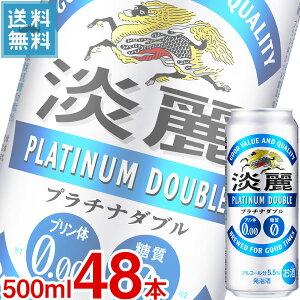 (2ケース販売) キリン 淡麗 プラチナダブル 500ml缶 x 48本ケース販売 (発泡酒) (ビール) (プリン体ゼロ) (糖質ゼロ)