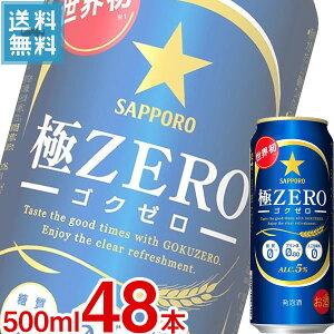 (2ケース販売) サッポロ 極ZERO (ゴクゼロ) 500ml缶 x 48本ケース販売 (発泡酒) (ビール) (プリン体ゼロ) (糖質ゼロ) (人工甘味料ゼロ)