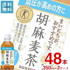 (2ケース販売) サントリー 胡麻麦茶 350mlペット x 48本ケース販売 (トクホ) (特定保健用食品) (ダイエット) (健康) (お茶)
