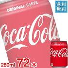 (あす楽対応可) (3ケース販売) コカコーラ 280ml缶 x 72本ケース販売 (コカ・コーラ飲料) (炭酸飲料)