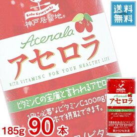 (当店人気商品) (3ケース販売) 富永食品 神戸居留地 アセロラ 185g缶 x 90本ケース販売 (果汁飲料)