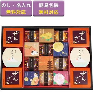 (御歳暮) 井村屋 和菓子の彩 WIR-35 詰合せギフト (食品ギフト) (和菓子ギフト) (ぜんざい) (あんみつ) (ようかん)