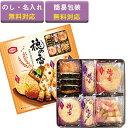 (御歳暮) 亀田製菓 穂の香 10 米菓詰合せギフト (食品ギフト) (米菓ギフト) (和菓子ギフト) (お菓子)