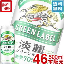 (訳あり46本販売) キリン 淡麗 グリーンラベル 500ml缶 x 46本ケース販売 (発泡酒) (ビール)