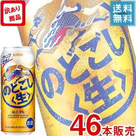 (訳あり46本販売) キリン のどごし生 500ml缶 x 46本ケース販売 (新ジャンルビール)